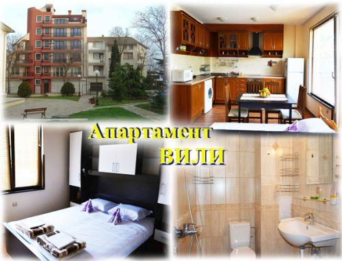 2_500px_Apartament_Wili