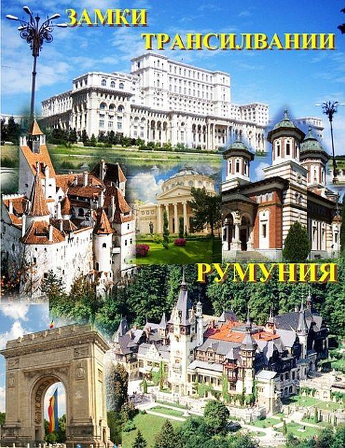 Zagranicznyje_03_Rumunija_500px
