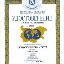 Лиценз ТА 001