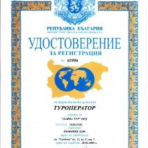 Лиценз ТО 001 (2)