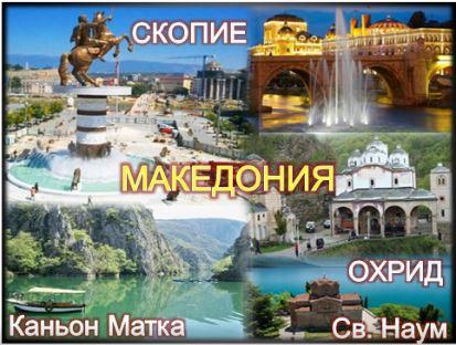 Охрид Скопие Битоля