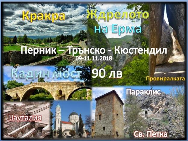 Перник - Трънско - Кюстендил