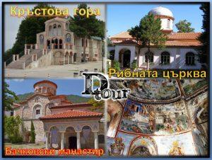 Кръстова гора, Бачковски манастир
