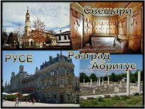 РУСЕ - РАЗГРАД - АБРИТУС - СВЕЩАРИ