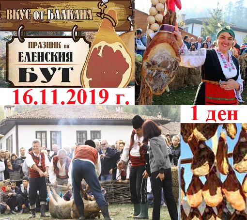 Фестивал на свинския бут
