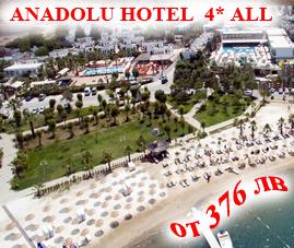 ANADOLU HOTEL 4* ALL