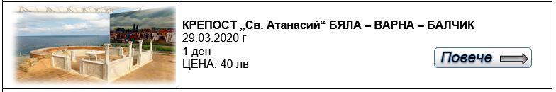 Бяла - Варна - Балчик